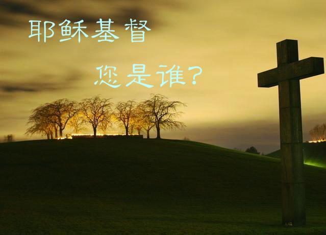 圣诞节讲章:耶稣基督――您是谁?