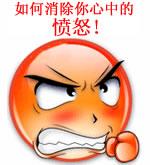 如何消除你心中的愤怒  经文:创4:1-16;箴言14:17;29